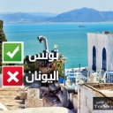 Only Tunisia 1