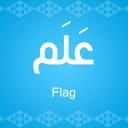 Learn Arabic with Hello Tunisia 13