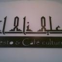 El Ali Resto & Café Culturel 6