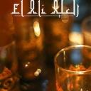 El Ali Resto & Café Culturel 28