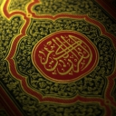 2 The holy Quran Ramadan 1432