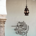 Bardo museum, Bardo, Tunis, Tunisia