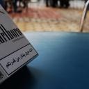 التدخين يقلل من قدراتكم